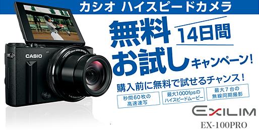 カシオハイスピードカメラ無料お試しキャンペーン EX-100PRO