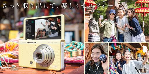 自撮り女子に最適なデジタルカメラ EX-ZR70