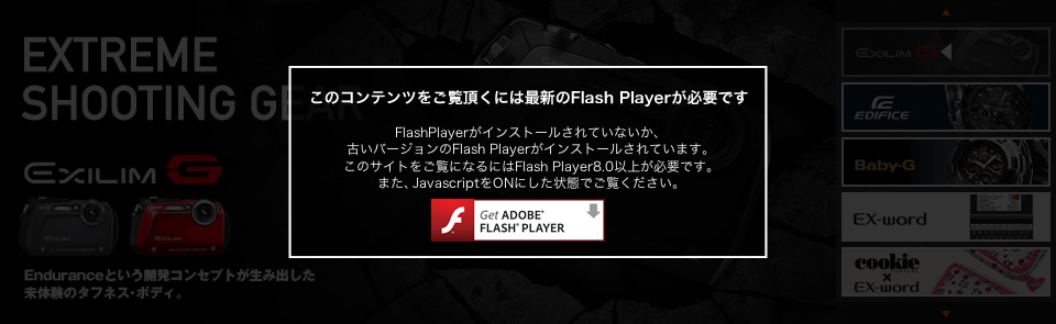 ���̃R���e���c�����������ɂ͍ŐV��Flash Player���K�v�ł�