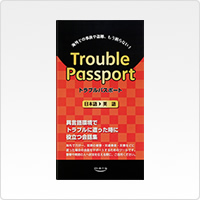 Trouble PASSPORT(7ヵ国語)