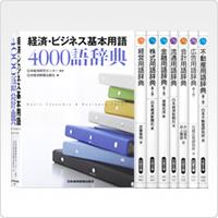 経済・ビジネス用語辞典