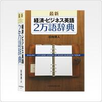 最新 経済・ビジネス英語2万語辞典