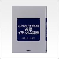 ビジネスパーソンのための英語イディオム辞典