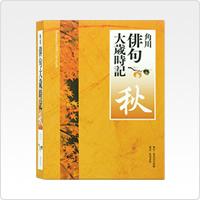 角川俳句大歳時記 秋