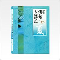 角川俳句大歳時記 夏