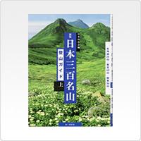 新版 日本三百名山登山ガイド 上