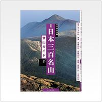 新版 日本三百名山登山ガイド 下
