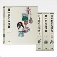 日本歴史大事典