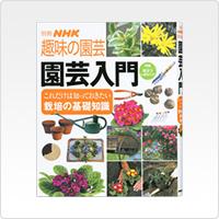 別冊NHK趣味の園芸 園芸入門