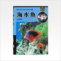 新ヤマケイポケットガイド 海水魚