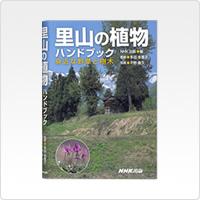里山の植物ハンドブック