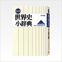山川 世界史小辞典(改訂新版)