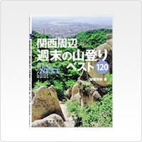 関西周辺 週末の山登りベスト120