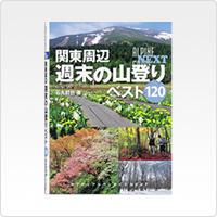 関東周辺 週末の山登りベスト120
