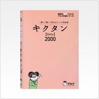 キクタン【Entry】2000