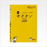 キクタン【Basic】4000改訂版