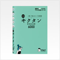 キクタン【Advanced】6000