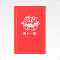 Dr. PASSPORT(7カ国語)