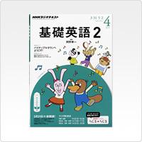 NHKラジオ 基礎英語2(2014年度版)