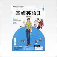 NHKラジオ 基礎英語3(2014年度版)