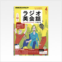 NHKラジオ ラジオ英会話(2014年度版)