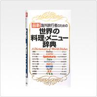 世界の料理・メニュー辞典