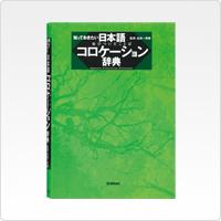 日本語コロケーション辞典