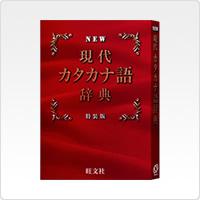 現代カタカナ語辞典