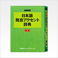 NHK 日本語発音アクセント辞典