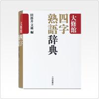 大修館四字熟語辞典