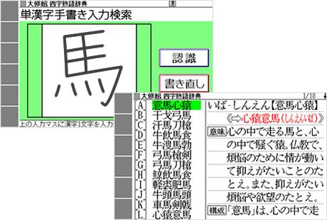 単漢字手書き入力検索