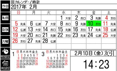 六曜カレンダー