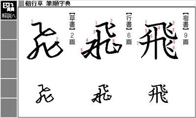 楷行草 筆順字典