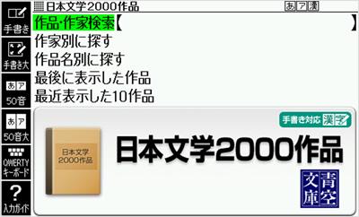 日本文学2000作品