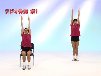 座ってもできる立ってもできるラジオ体操 第1