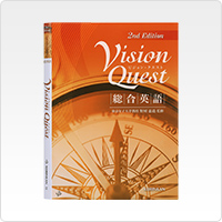 Vision Quest総合英語 2nd Edition