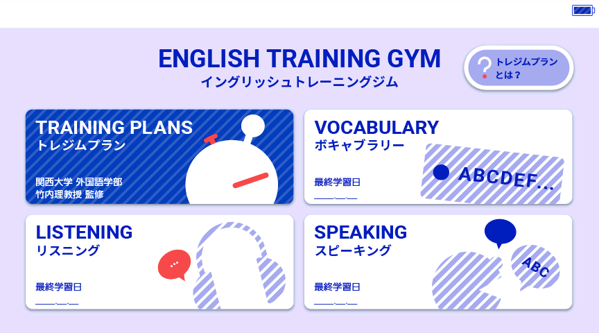 ENGLISH TRAINING GYM