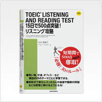 TOEICRLISTENING AND READING TEST 15日で500点突破! リスニング攻略