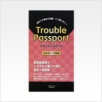 Trouble Passport 日本語→中国語版
