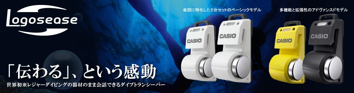 5e65f081f1 カシオ公式通販】ダイブトランシーバー 全商品